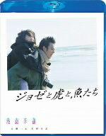 【500円クーポン配布中!】ジョゼと虎と魚たち スペシャル・エディション(Blu−ray Disc)/...