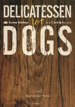 【店内全品5倍】kuma kitchen とっておき愛犬レシピ/kumakitchen【3000円以上送料無料】