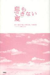 息もできない夏/渡辺千穂/水野宗徳/千葉美鈴【RCP1209mara】