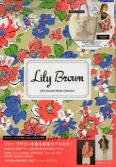 e‐MOOK 宝島社ブランドムックLily Brown リリーブラウンOFFICIAL BOOK 2012Autumn/Winte...