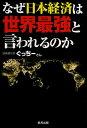 なぜ日本経済は世界最強と言われるのか/ぐっちーさん【RCP】