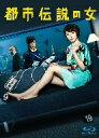 都市伝説の女 Blu−ray BOX(Blu−ray Disc)/長澤まさみ【クーポンがもらえる!読書家応援...