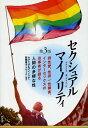 セクシュアルマイノリティ 同性愛、性同一性障害、インターセックスの当事者が語る人間の多様な性/セクシュアルマイノリティ教職員ネットワーク/ロニー・アレキサンダー/池田久美子【3000円以上送料無料】