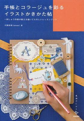 手帳とコラージュを彩るイラストかきかた帖