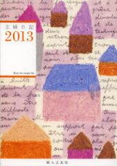 2013年版【総額2500円以上送料無料】主婦日記