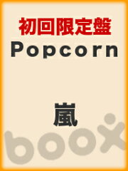 【1000円以上送料無料】Popcorn(初回限定盤)/嵐【100円クーポン配布中!】