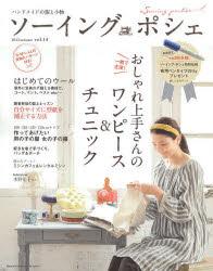 Heart Warming Life Seriesソーイングポシェ vol.14(2012autumn)【もれなくクーポンプレ...
