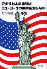 文春文庫 ま28-3【2500円以上送料無料】アメリカ人の半分はニューヨークの場所を知らない/町...