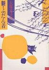 大塚末子の新・ふだん着/大塚末子【3000円以上送料無料】