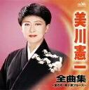 1966年の年間カラオケ人気曲ランキング第5位 美川憲一の「柳ヶ瀬ブルース」を収録したCDのジャケット写真。