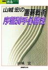 山城宏の置碁戦術序盤50手必勝法/山城宏【2500円以上送料無料】