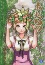 bookfan 1号店 楽天市場店で買える「【100円クーポン配布中!】あまんちゅ! 5/天野こずえ」の画像です。価格は616円になります。