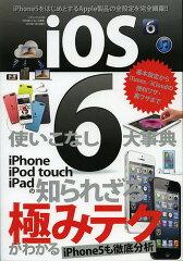 三才ムック vol.568【1000円以上送料無料】iOS6使いこなし大事典 iPhone/iPad/iPod touch...