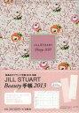 2013年版【1000円以上送料無料】JILL STUART Beauty手帳【100円クーポン配布中!】