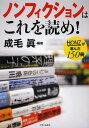 【2500円以上送料無料】ノンフィクションはこれを読め! HONZが選んだ150冊/成毛眞【RCP】