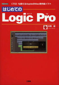 I/O BOOKS【1000円以上送料無料】はじめての Logic Pro 《プロ》も使えるAppleのMac用作曲...