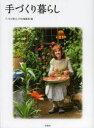 【2500円以上送料無料】手づくり暮らし/『いなか暮らしの本』編集部【RCP】