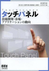 タッチパネル 技術開発・市場・アプリケーションの動向/越石健司/西川武士/西野利晴【RCP】