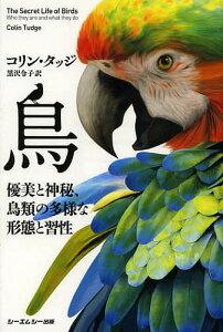 【2500円以上送料無料】鳥 優美と神秘、鳥類の多様な形態と習性/コリン・タッジ/黒沢令子