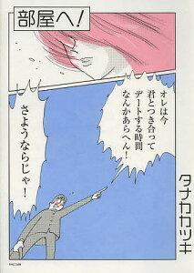 部屋へ!/タナカカツキ【RCP】
