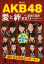 MSムックAKB48愛と絆 2455日の名言ストーリー 新生AKB48始動!! 新たなる伝説がスタート!...