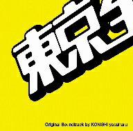 東京全力少女 オリジナル・サウンドトラック/TVサントラ【RCP】
