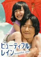 【2500円以上送料無料】ビューティフルレイン DVD−BOX/豊川悦司/芦田愛菜