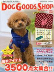 芸文ムック No.847【1000円以上送料無料】DOG GOODS SHOP vol.21(2013)【100円クーポン...