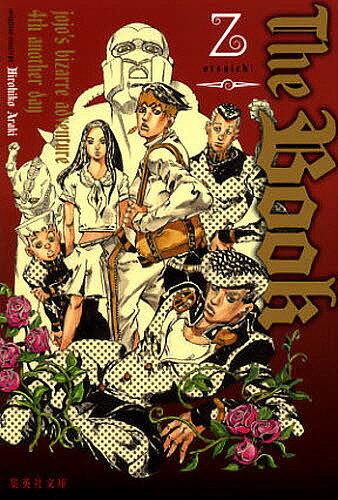 文庫, その他 The Book jojos bizarre adventure 4th another day3000