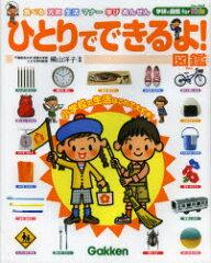 【2500円以上送料無料】ひとりでできるよ!図鑑 学研の図鑑for Kids/横山洋子