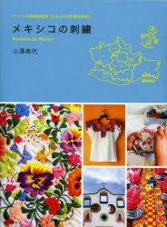【2500円以上送料無料】メキシコの刺繍 キュートな図案の宝庫かわいい手仕事を訪ねて/小澤典代