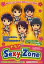 Sexy Zone★超エピソードBOOK【2500円以上送料無料】カモン☆Sexy Zone まるごと一冊!『Sex...