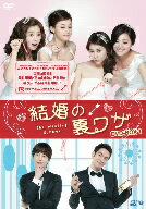 結婚の裏ワザ DVD−BOX1/カン・ヘジョン【もれなくクーポンプレゼント・読書家キャンペーン実...
