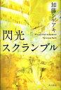 閃光スクランブル/加藤シゲアキ【合計3000円以上で送料無料】