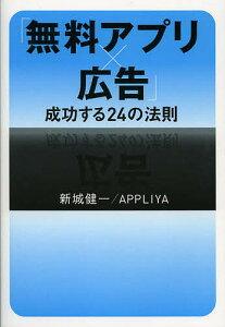 【2500円以上送料無料】「無料アプリ×広告」成功する24の法則/新城健一/APPLIYA