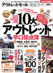 100%ムックシリーズ 完全ガイドシリーズ 012アウトレットモール完全ガイド 10大アウトレッ...