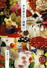 少女系きのこ図鑑 菌類イラスト集/玉木えみ/飯沢耕太郎【RCP】