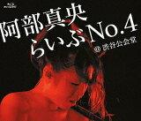 阿部真央らいぶNo.4@渋谷公会堂(Blu−ray Disc)/阿部真央【RCP】