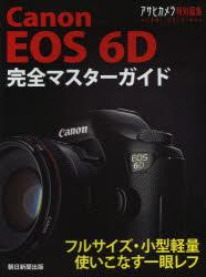 ASAHI ORIGINALCanon EOS 6D完全マスターガイド【RCP】