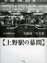上野駅の幕間 本橋成一写真集 新装版/本橋成一【3000円以上送料無料】