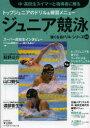 B.B.MOOK 873 スポーツシリーズ No.743ジュニア競泳 中・高校生スイマーと指導者に贈る...