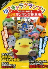 扶桑社MOOKゆるキャラグランプリ公式ランキングBOOK 2012−2013/みうらじゅん【RCP】