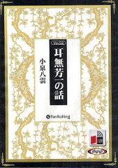 Audio Book 53CD 耳無芳一の話/小泉八雲【RCP】