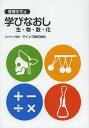 学びなおし生・物・数・化 看護学生版【2500円以上送料無料】