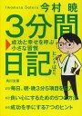 角川文庫 い79−13分間日記 成功と幸せを呼ぶ小さな習慣/今村暁【もれなくクーポンプレゼン...