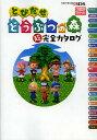 Nintendo DREAMニンドリとびだせどうぶつの森超完全カタログ/ニンテンドードリーム編集部【RCP】