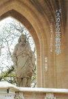 パスカルの宗教哲学 『パンセ』における合理的信仰の分析/道躰滋穂子【合計3000円以上で送料無料】
