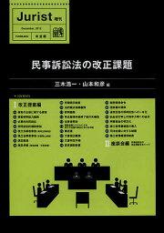 民事訴訟法の改正課題/三木浩一/山本和彦【3000円以上送料無料】