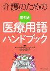 介護のための早引き医療用語ハンドブック/田中道子【3000円以上送料無料】