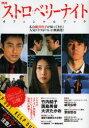 光文社ブックス vol.105映画ストロベリーナイトオフィシャルブック